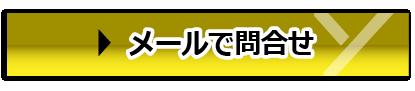大阪「フィルム職人」メールでお問合せ