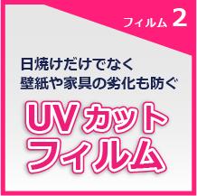 UVカットフィルム(日焼けだけでなく壁紙や家具の劣化も防ぐ)