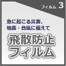 飛散防止フィルム(急に起こる災害、地震・台風に備えて)